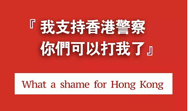 """People's Daily distributed an online flier featuring Fu Guohao's comment: """"I support Hong Kong police. You may beat me now."""" Photo: Weibo"""