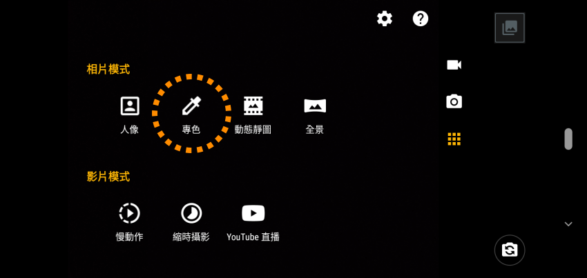 MOTO One 畫面 (ifans 林小旭) (10).png