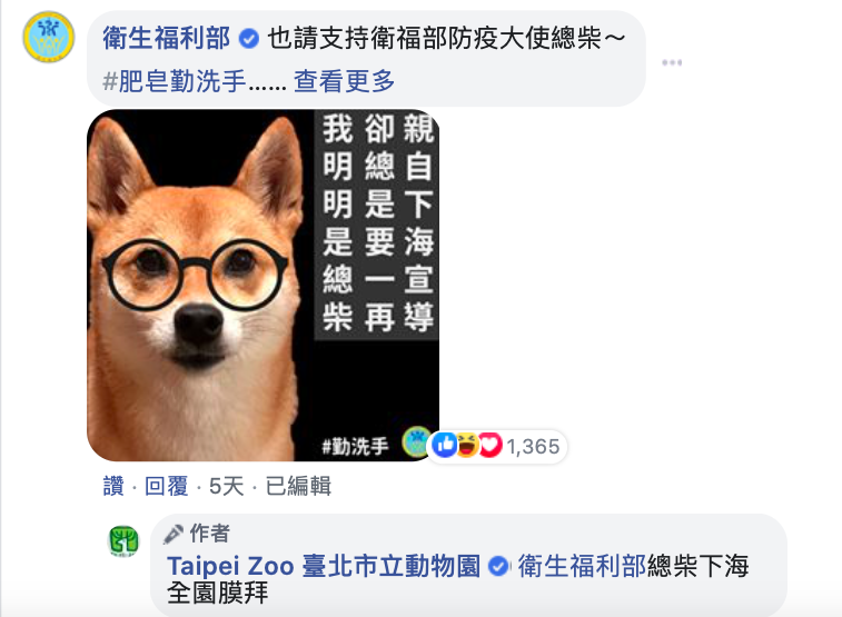 衛福部也抽空推薦代表「總柴」| The Ministry of Health and Welfare promote their spokesdog, Zongchai (FB/ Taipei Zoo)
