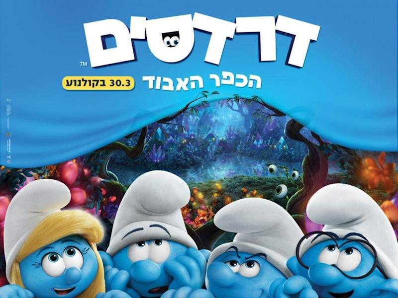 The unedited poster as it appears in other Israeli towns (Promotional)