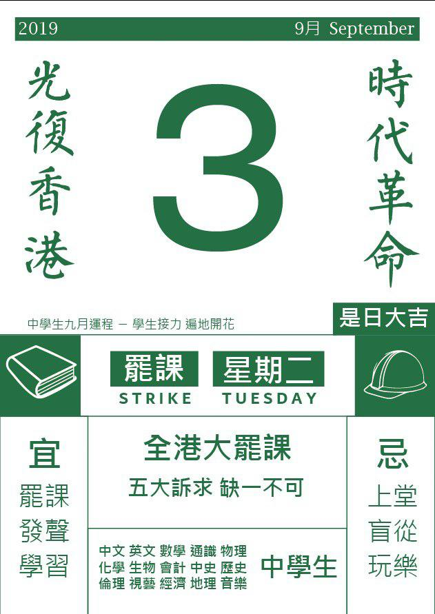A design in the style of the Chinese almanac encouraging students to boycott classes on Sept. 3. Source: Telegram