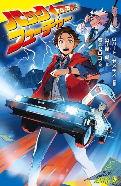 Cover image for Japanese Back to the Future children's book adaptation.