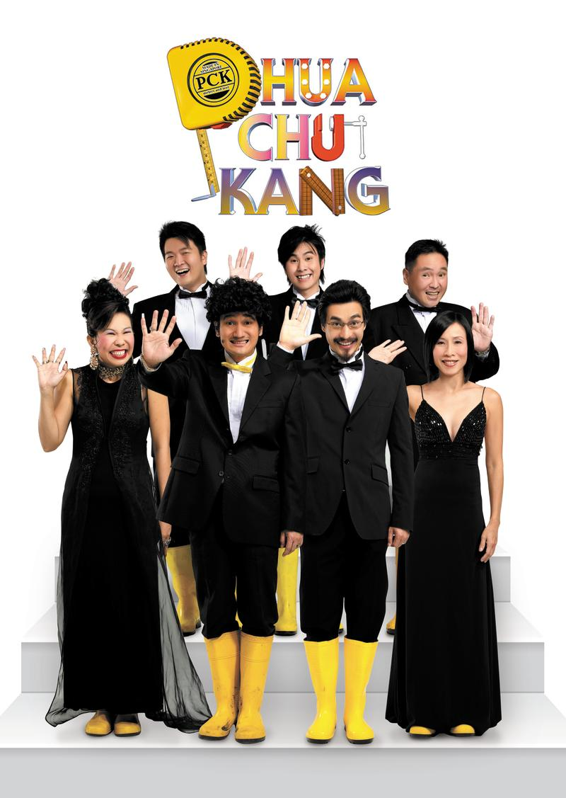 Beloved Singaporean sitcom Phua Chu Kang is coming to Netflix on 8 August 2020. (Photo: Netflix)