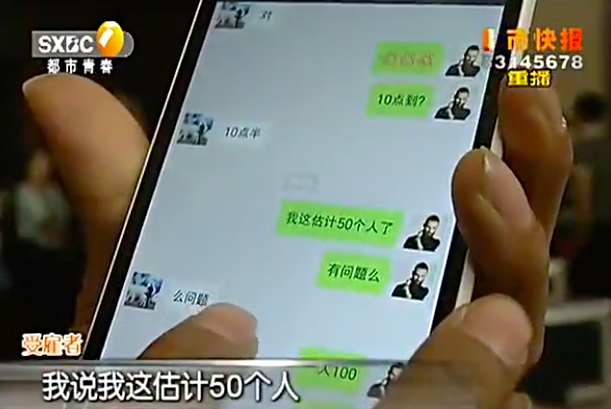 The groom negotiated with some actors over text [Shaanxi TV]
