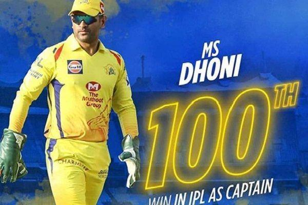 Dhoni has the most IPL match wins as captain