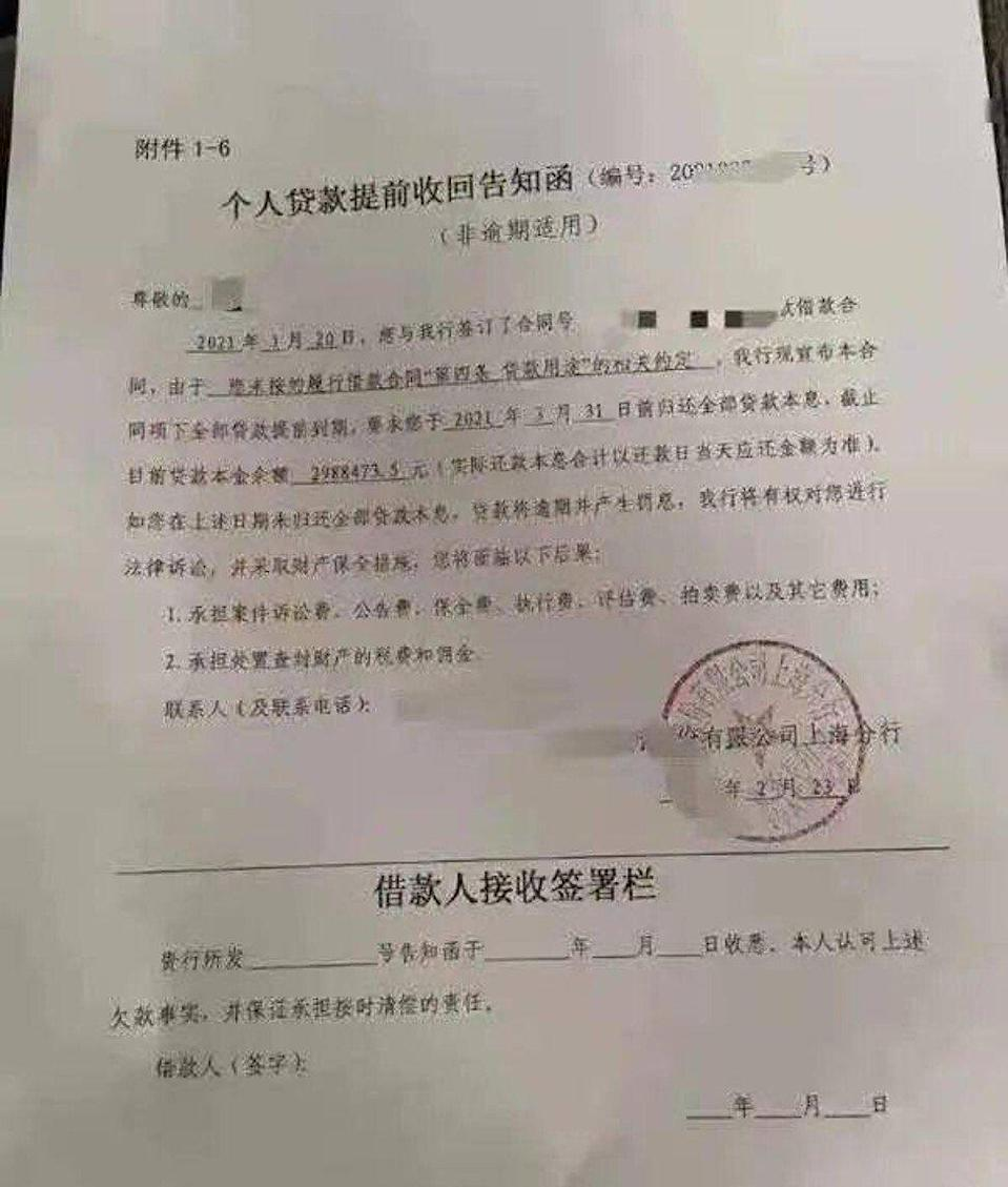 The letter issued by the Shanghai branch of a Chinese bank, which had been edited to obscure the name of the borrower, the bank as well as the loan reference number, requested the full repayment of the principal loan and the interest by the end of March. Photo: Handout
