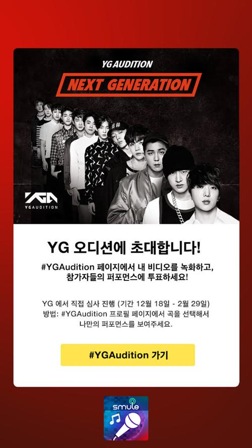 YG Entertainment to Hold Global Audition through App 'Sing