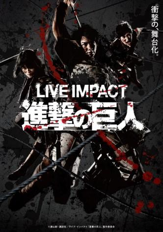 Attack on Titan Stage Play Poster
