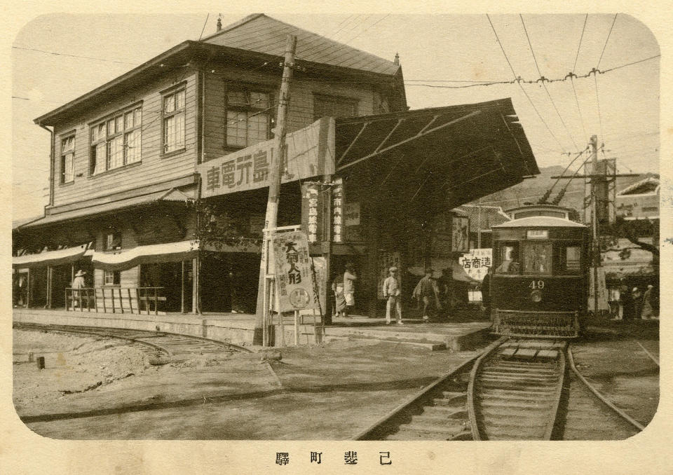 In this 1929, photo released by Hiroshima Electric Railway Co., Ltd., a streetcar runs through the streets of Hiroshima, western Japan. On Aug. 9, 1945, the first U.S. atomic bomb destroyed the city. (Hiroshima Electric Railway Co., Ltd. via AP)