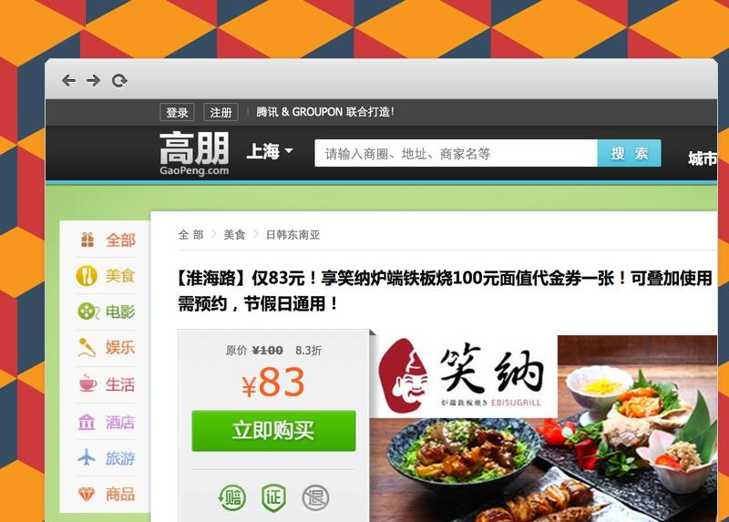 Groupon's China Site Gets $30 Million Funding