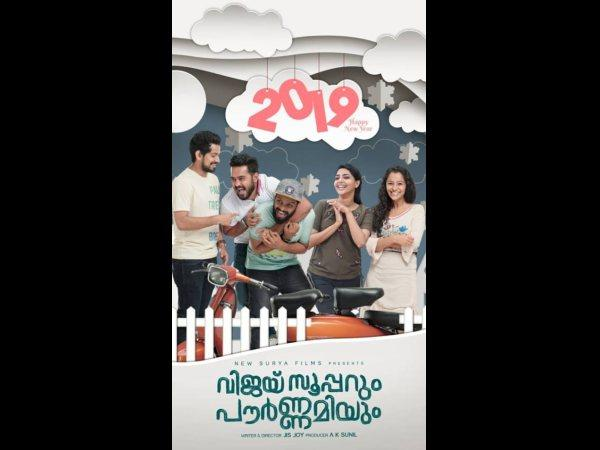 New Year 2019 Special Malayalam Movie Posters Released On The Big Day