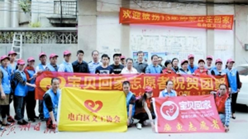 """Volunteers from """"Baby Come Home"""" welcomed Li Risheng home. Source: Guangzhou Daily"""