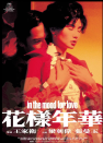 """<p>From explicit sexual contact to the heart-aching anticipation of sexual contact: Wong Kar-wai's<em> In the Mood for Love</em> (part of an incredible love trilogy, including <em>Days of Being Wild</em> and <em>2046</em>) finds two neighbors drawn closer and closer in to one another. The cinematography will make you fall in love and then step on your heart.</p><p><a class=""""link rapid-noclick-resp"""" href=""""https://play.hbomax.com/page/urn:hbo:page:GXmlRtQT2ViLCHAEAAB5V:type:feature?camp=googleHBOMAX"""" rel=""""nofollow noopener"""" target=""""_blank"""" data-ylk=""""slk:STREAM IT HERE"""">STREAM IT HERE</a></p>"""
