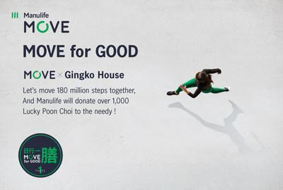 """By logging 360 million total steps together during the Chinese New Year, ManulifeMOVE members can help donate 2,200 meals to the needy and earn a charity-edition """"MOVE Badge""""."""
