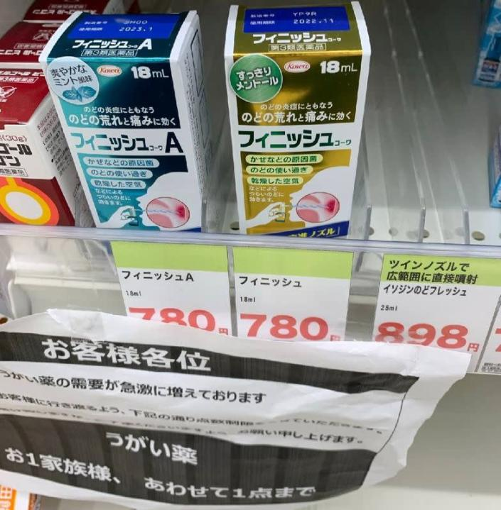 Empty shelves of Betadine are seen amid the coronavirus disease (COVID-19) outbreak, in Osaka, Japan