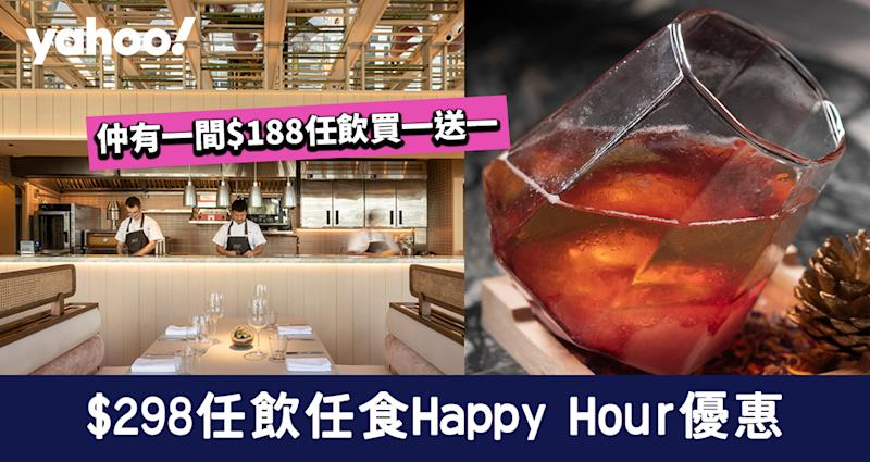 HONG KONG IS ON! $298任飲任食Happy Hour優惠