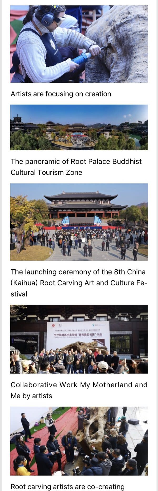 """The 8th China (Kaihua) Root Carving Art and Culture Festival and the 3rd """"Belt and Road"""" International Root Carving Cultural Exchange Week"""