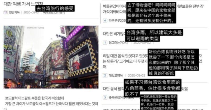 <p>The Korean tourist's comments on visiting Taiwan. (Screengrab from 南韓聰明事/Weibo)</p>