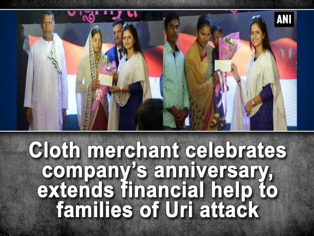 A cloth merchant from Surat namely Vinod Agarwal celebrated the completion of 15 years of his business in a unique way by extending financial help to the families of martyred soldiers of Uri attack on Saturday. Meanwhile, family members of the martyred soldiers of Uri attack appreciated this act of generosity undertaken by the cloth merchant.