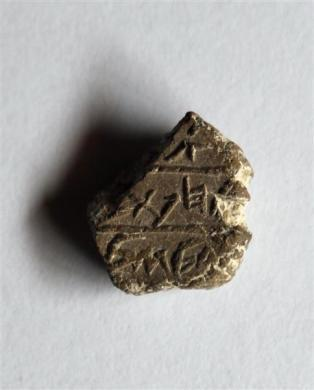 A clay seal recently unearthed by Israeli archaeologists is displayed just outside Jerusalem's Old City May 23, 2012. Israeli archaeologists said they have discovered the first physical evidence supporting Old Testament accounts of Bethlehem's existence centuries before the town became the birthplace of Jesus. The proof came, they said, in the clay seal.