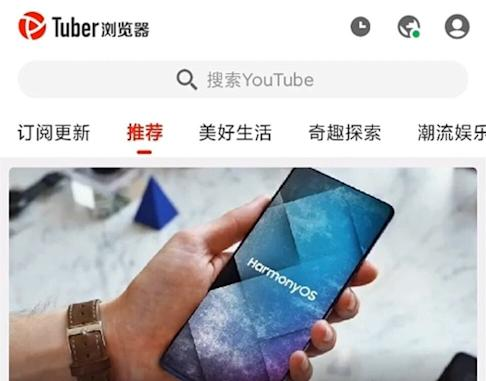 The Tuber app offers limited and censored access to some US social media sites to registered users on the Chinese mainland.