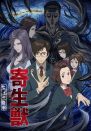 """<p>In the West, the closest to what you might call """"horror animation"""" is maybe just Scooby-Doo. <em>Parasyte: The Maxim</em> is brutal and dark and legitimately unnerving. Of course, it's not just horror for the sake of horror. It does so much more.</p>"""