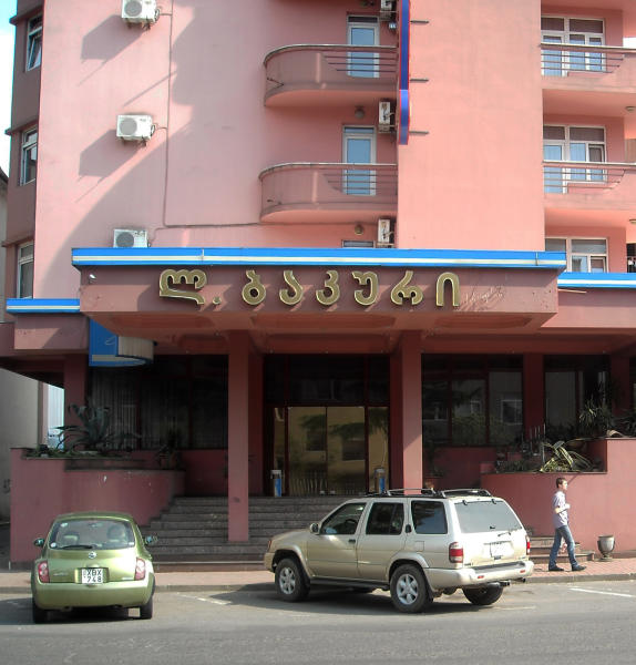 This June 24, 2012 photo shows the Hotel L Bakuri in Batumi, Georgia, on the Black Sea coast near the Turkish Border. In April 2012, three men gathered in secret at the hotel to talk about a deal for radioactive material. The Georgian seller offered cesium, a byproduct of nuclear reactors that terrorists can use to arm a dirty bomb. But one of the Turkish men made clear he was after something even more dangerous: uranium, the material for a nuclear bomb. The two Turks and the seller, businessman Soslan Oniani, were convicted in September 2012 in a Georgian court, according to officials, and sentenced to six years in prison each. Despite years of effort and hundreds of millions of dollars spent in the fight against the illicit sale of nuclear contraband, the black market remains active in the countries around the former Soviet Union. (AP Photo/Desmond Butler)