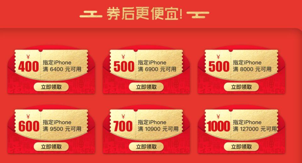 E-commerce site JD.com rolls out coupons for buying iPhones following the price cut. (Photo: Screenshot/Yahoo Finance)