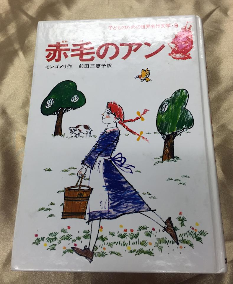 "This cover is from a 1978 Japanese edition. The direct translation is ""Anne of the Red Hair."""