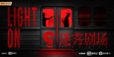 "iQIYI Launches ""Mist Theater"", New Content Library Dedicated to Suspense Dramas"