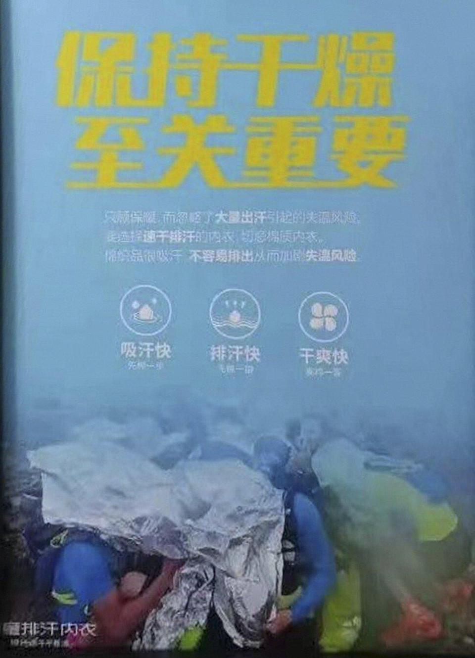 """The advertisement featured yellow text that reads """"keeping dry is critically important"""". CREDIT: qq.com"""