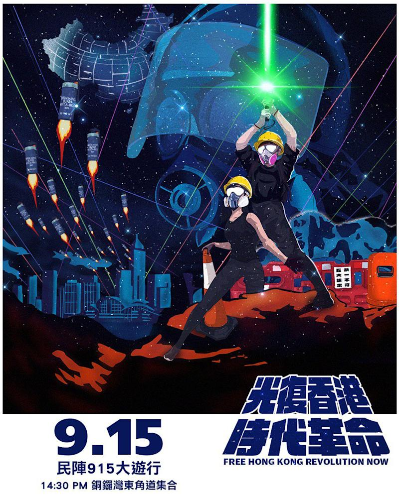 A poster inspired by Star Wars urging people to join a Sept. 15 march and rally organized by the Civil Human Rights Fronts, which was banned by the police. Source: Telegram