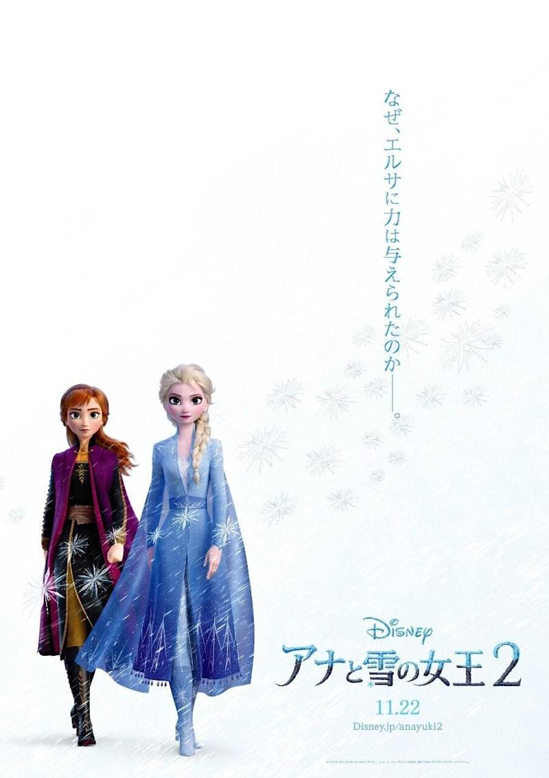 The new Japanese Frozen 2 poster (Credit: Disney)