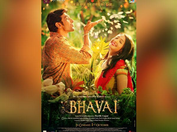 Poster of 'Bhavai'