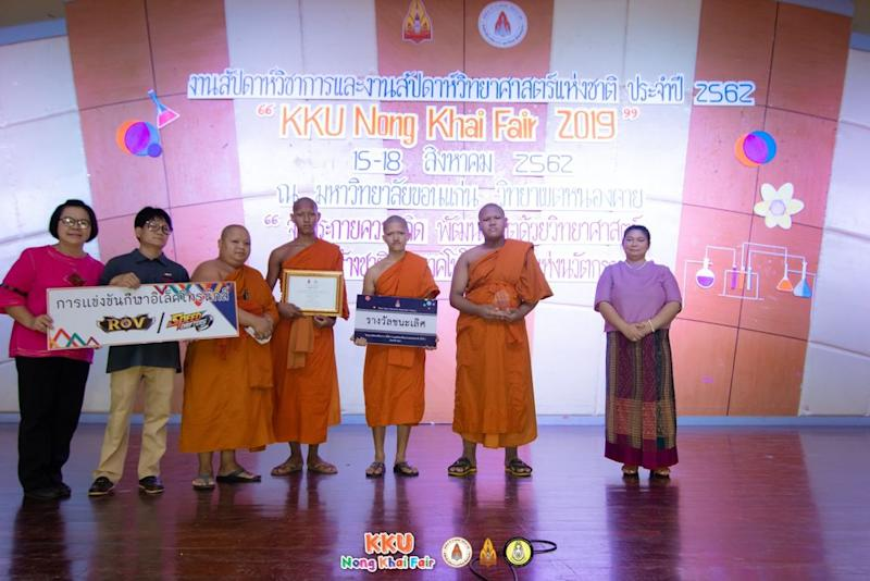 The winning team came from Balee Sathit Suksa, a high school attended by young monks in a northeastern province in Thailand. — Picture from Facebook/nkc.academic