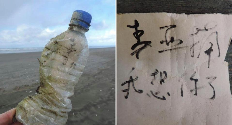 a plastic bottle that washed ashore with a Chinese message inside