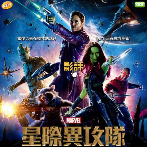 Lost in translation: 'Guardians of the Galaxy' subtitles
