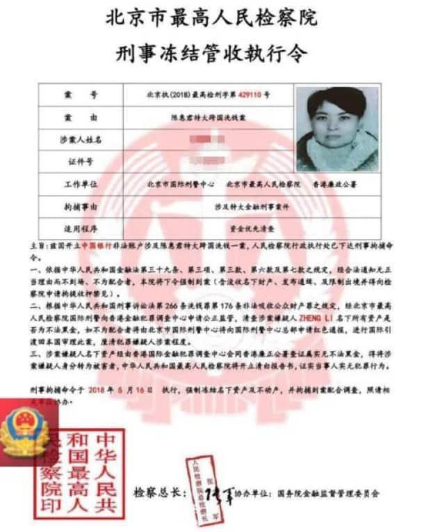 Fraudsters sent Zheng this fake police warrant, threatening to throw her in a Hong Kong jail.