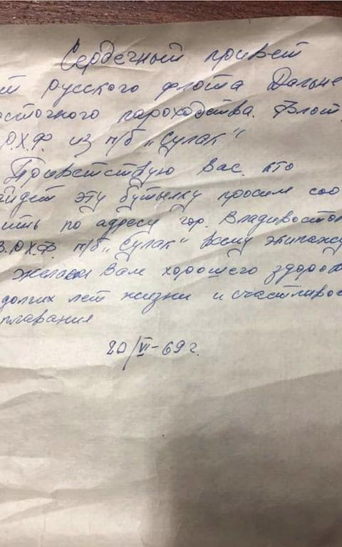 Russian reporters tracked down Capt Anatolli Botsanenko, who recognised his own signature