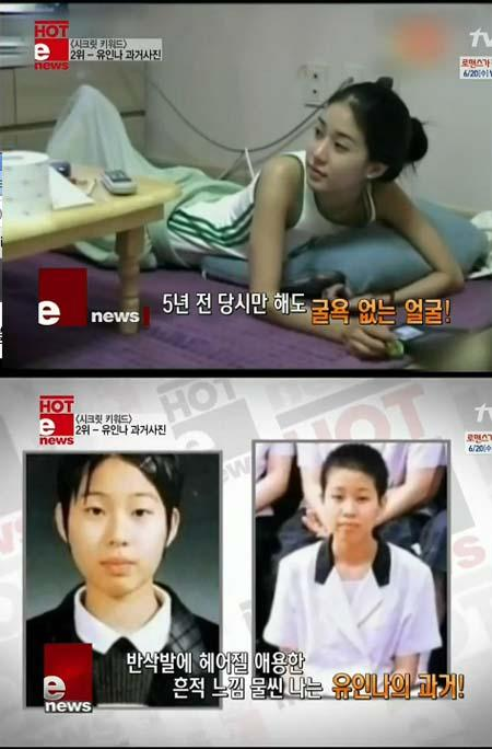 [Video] Yoo In Na′s Not So Lovely Past Photos