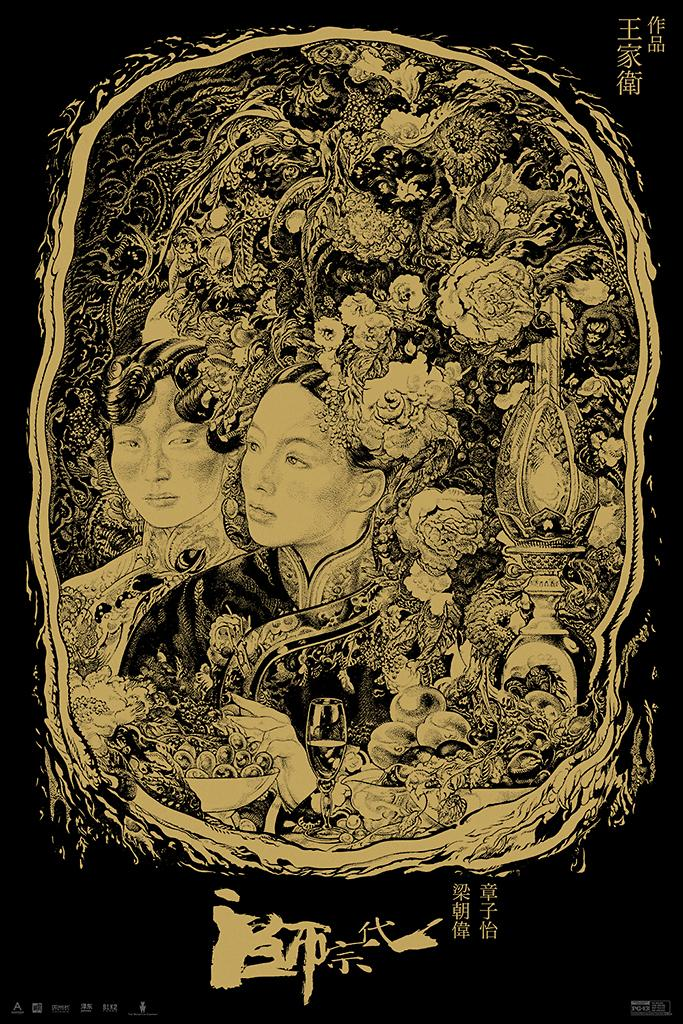"""Mondo's Chinese-language poster for The Weinstein Company's """"The Grandmaster"""" designed by Vania Zouravliov. <br><br> <a href=""""http://l.yimg.com/os/251/2013/08/13/grandmaster-Chinese-Final-jpg_171546.jpg"""" rel=""""nofollow noopener"""" target=""""_blank"""" data-ylk=""""slk:View full size >>"""" class=""""link rapid-noclick-resp"""">View full size >></a>"""