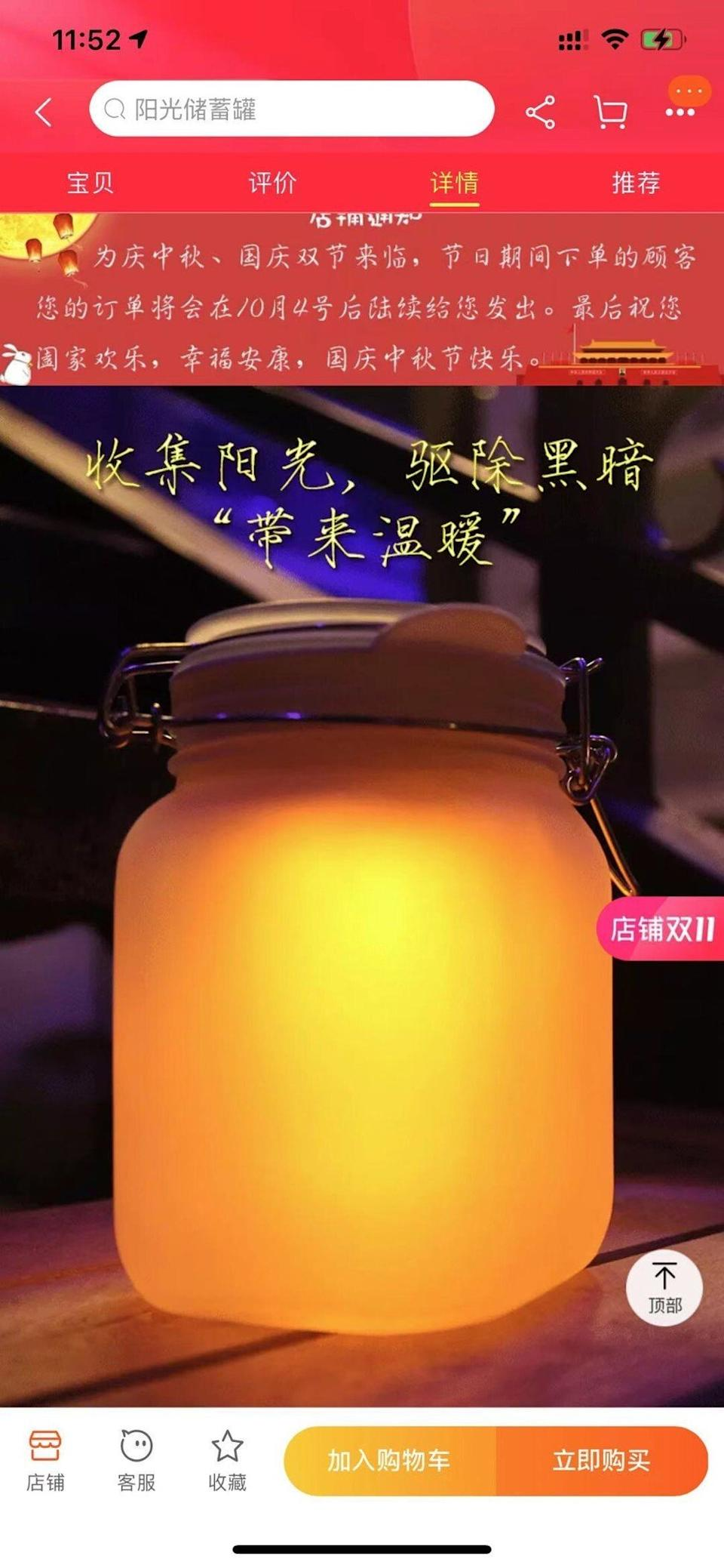 A screen shot of a jar of sunlight sold online on Singles' Day in China. Photo: courtesy of Tmall