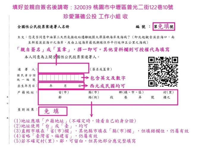 <strong>第二階段藻礁公投連署資料</strong>