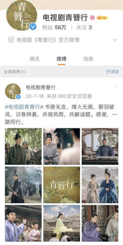 The series only left this particular poster on its official Weibo account