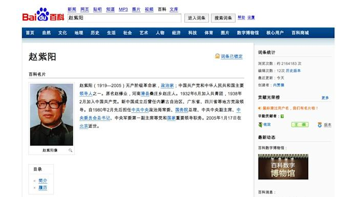 Screen capture of an early entry for Zhao Ziyang on Baidu Baike. Photo: SCMP Pictures