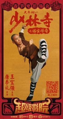 """iQIYI's Ultimate Online Cinema Section to Premiere """"Shaolin Master"""" Through PVOD Mode, on First Day of Chinese New Year (PRNewsfoto/iQIYI)"""