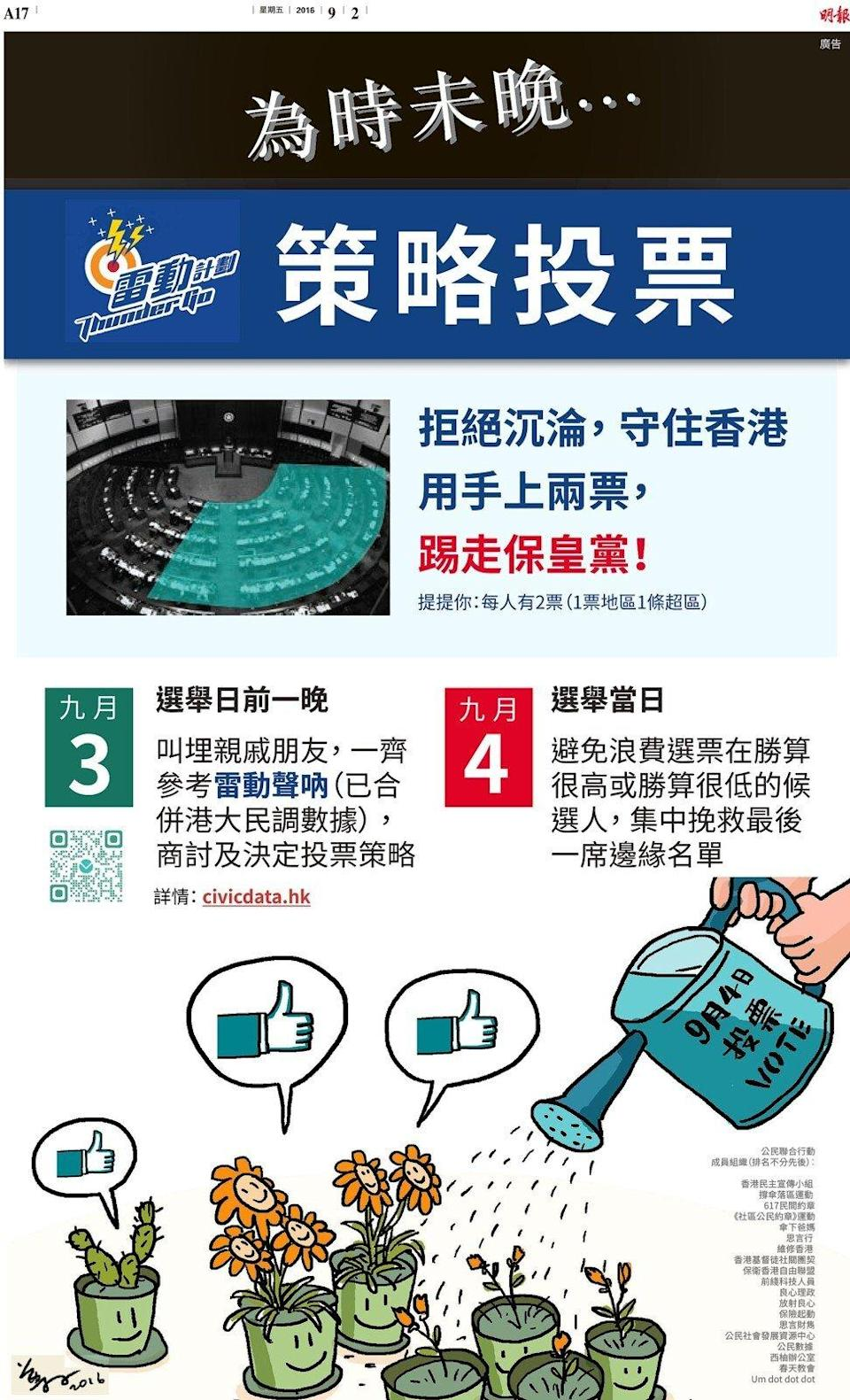 One of the adverts that alleged violated Hong Kong's election finance regulations. Photo: Handout