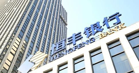 HengFeng Bank, a regional lender based in the city of Yantai in Shandong province, was last month taken over by Central Huijian Investment, a Chinese government-owned investment fund. Photo: Weibo