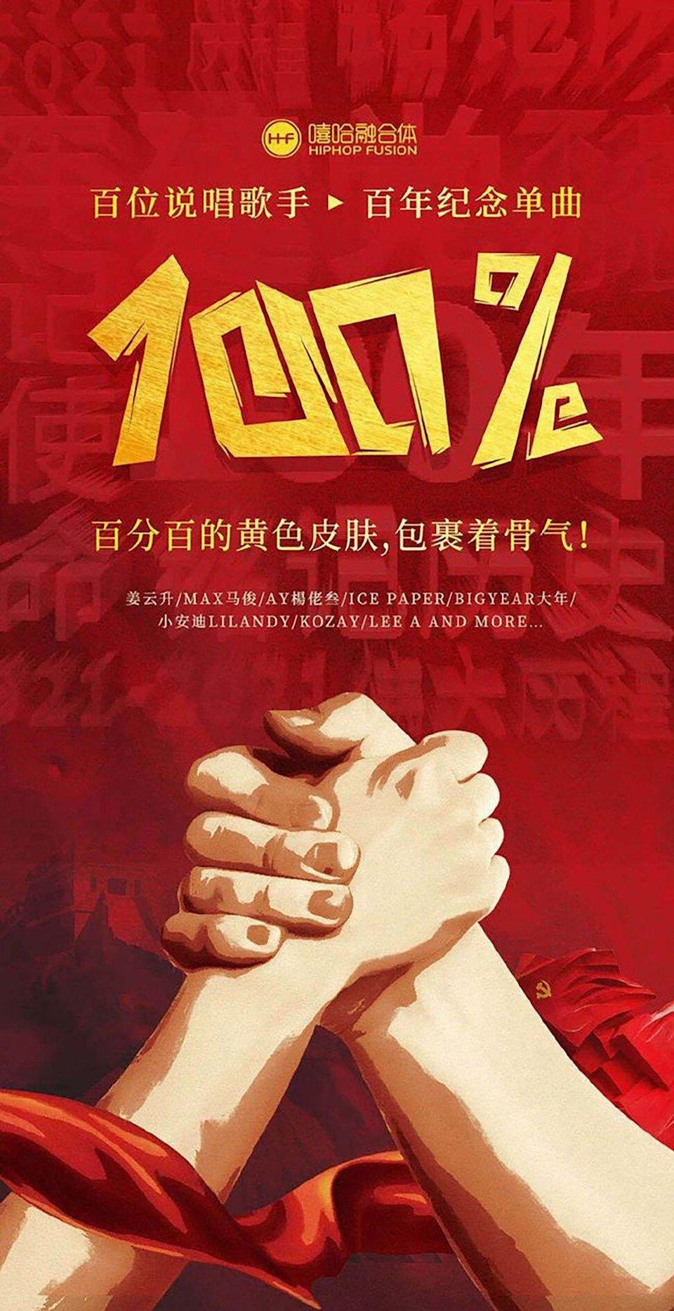 The rap song celebrating the Communist Party's centenary was produced by Shenzhen entertainment company Hip Hop Fusion. Photo: Handout