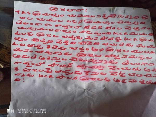 Wall posters allegedly placed by Maoists in Mulugu district